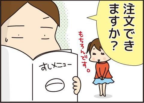 20170510お寿司屋さん6