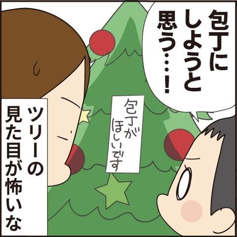 20200917クリスマスプレゼント4