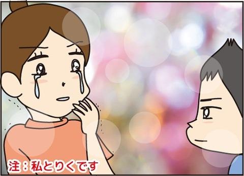 20160806連絡帳2