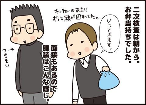 20180317中学受験その3_1
