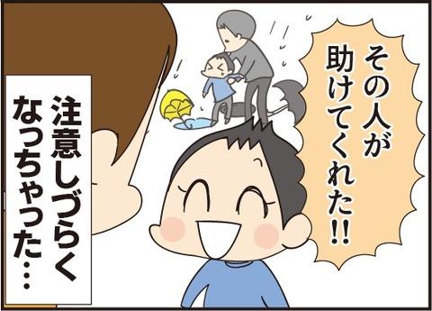 20190426助けてくれたおじさん2_6
