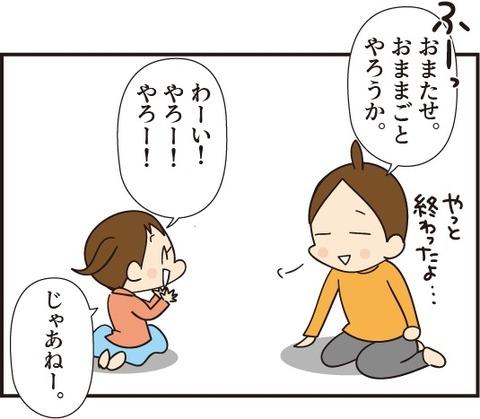 20181107おままごと3