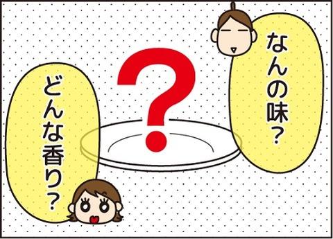 20161204香り揚げ2