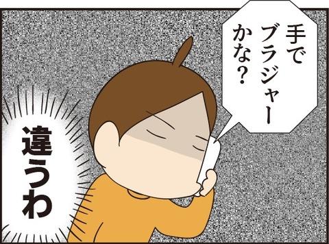 20190812手ぶら4