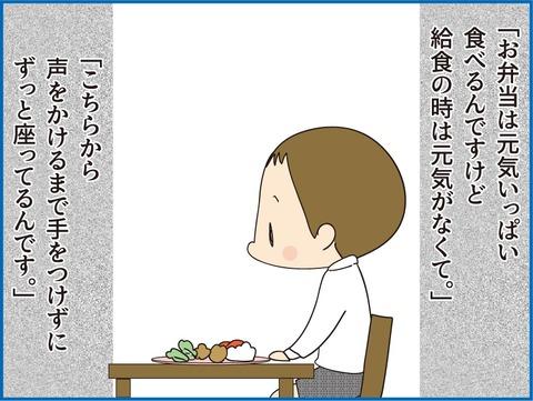 139食べない給食2