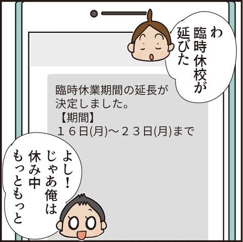 20200317甘える1