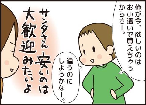20171226サンタさん5