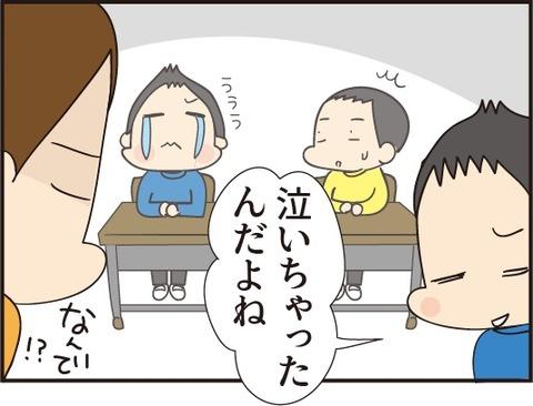 20190119すぐ泣く次男6