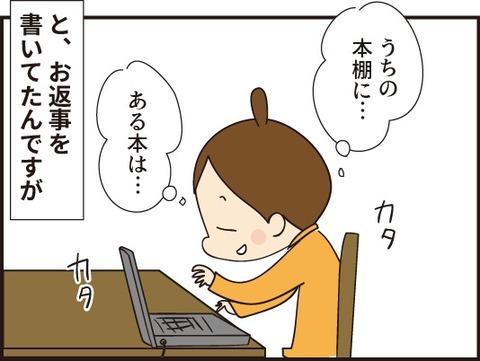 20190414漫画1