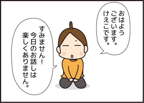 20180712叩く漫画1