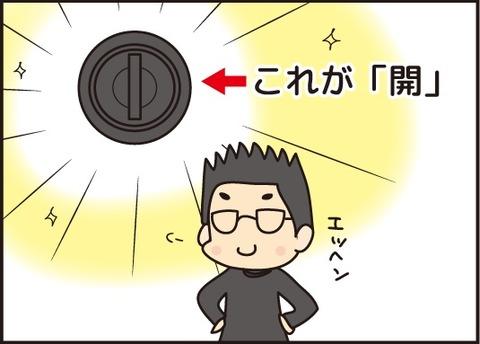20171208鍵交換その2_3