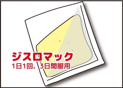 20170410ジスロマック4