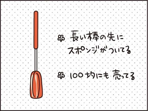 20170205水筒1