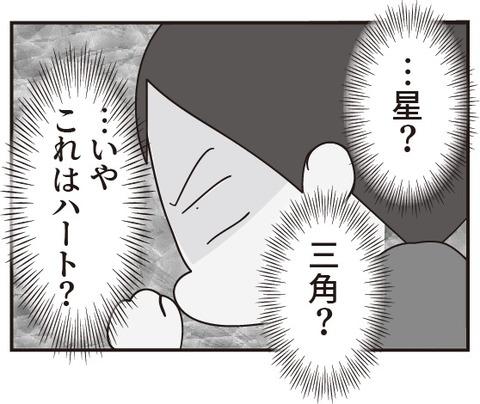 おじいさん第22話4