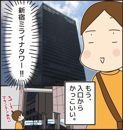 20170606新オフィス紹介1