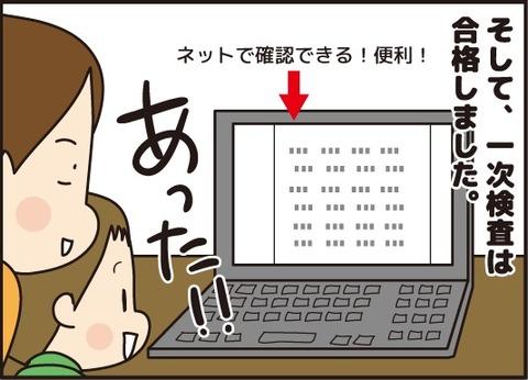 20180317中学受験その2_3