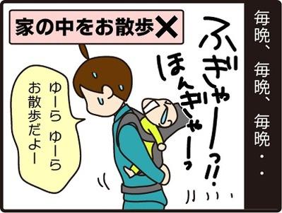 201602114こまマンガ_悪魔の仕業3