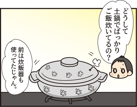 炊飯器訂正1