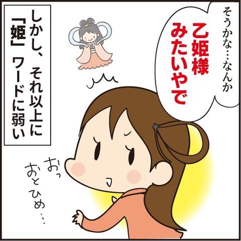 026乙姫2