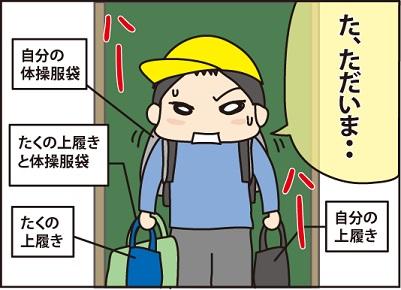 20160323風邪2_1