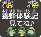 養蜂体験バナー小