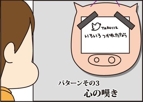 20170725ついった4