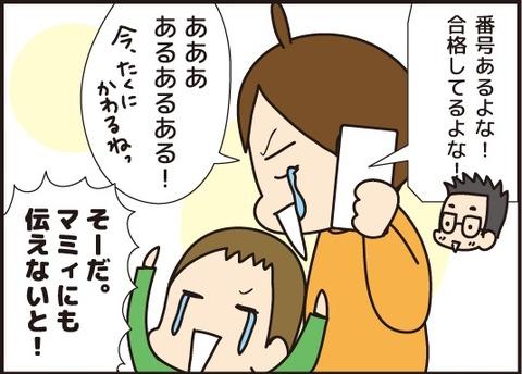20180317中学受験その5_9