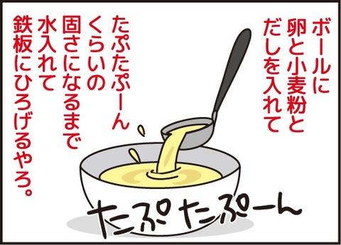 20170709ぺっちゃんこ焼きの作り方1