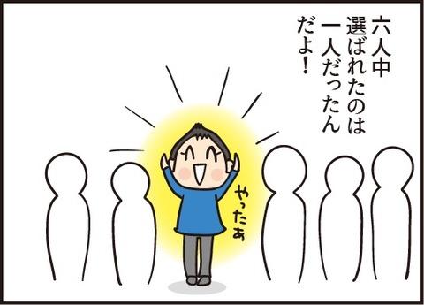 20181029なにかの代表2