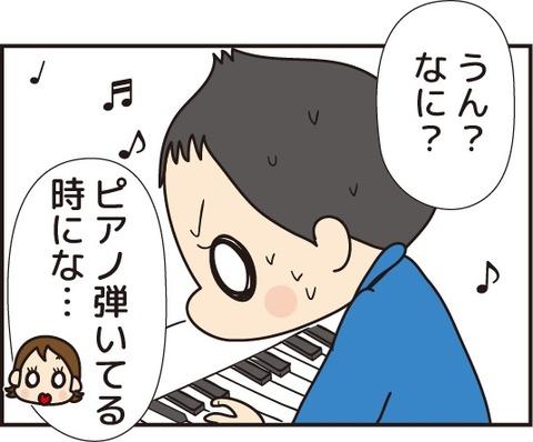 20180918ピアノの極意3