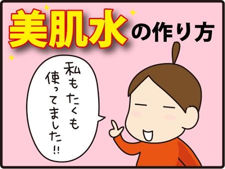 201604104こまマンガ_美肌水1