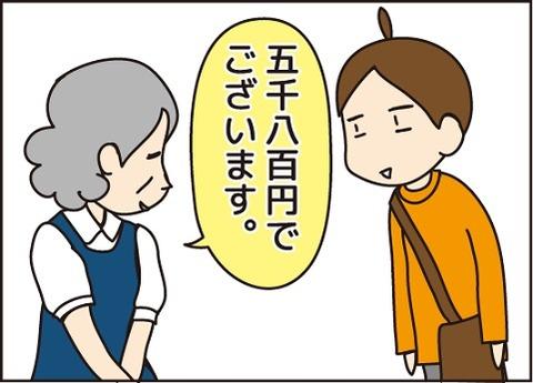 20161019はちみつ3