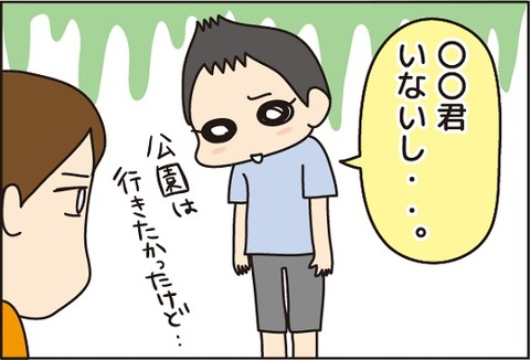 20160614公園1