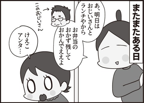 おじいさん番外編第8話4