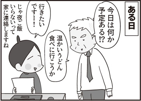 おじいさん番外編第8話2