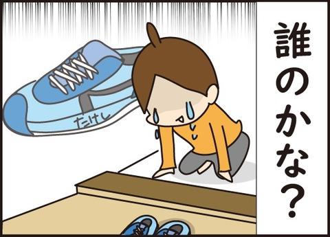 知らない靴訂正3