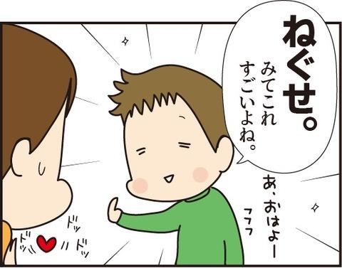 20181014寝ぐせ4