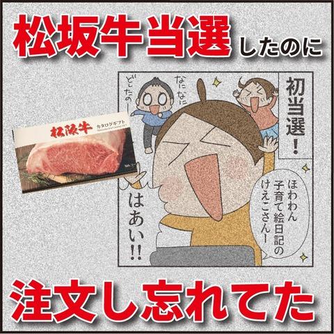 20210426松坂牛2