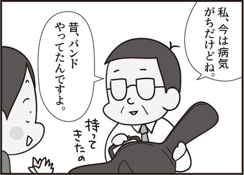 おじいさん第14話_4