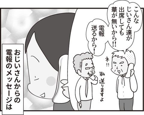 おじいさん第28話3