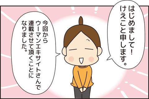 001家族紹介1