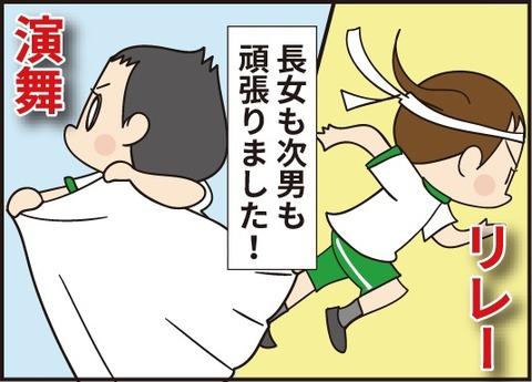 20190601運動会1