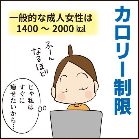 20210810ダイエット22