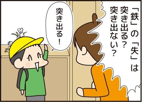 20170407漢検結果2