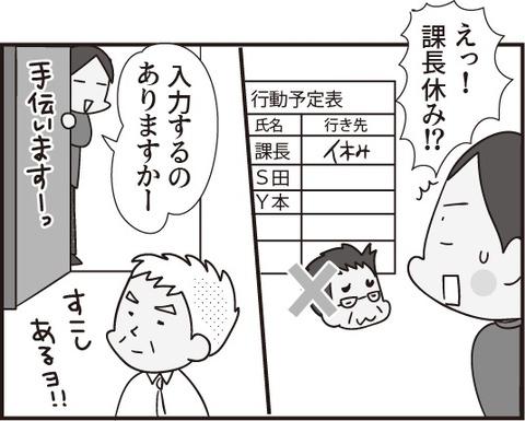 おじいさん第22話2