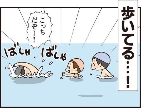 20191106水泳4