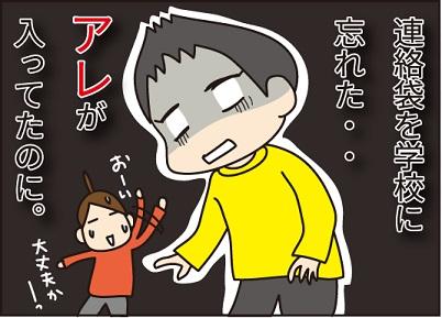 20160305お手紙2