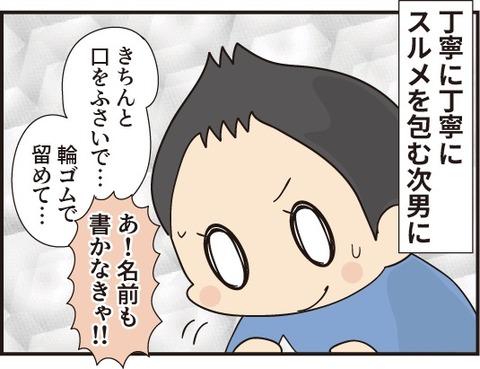 20191012スルメ遠足4