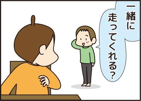 20170618二人三脚3