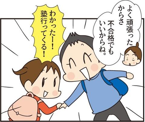 20190318漢字検定3